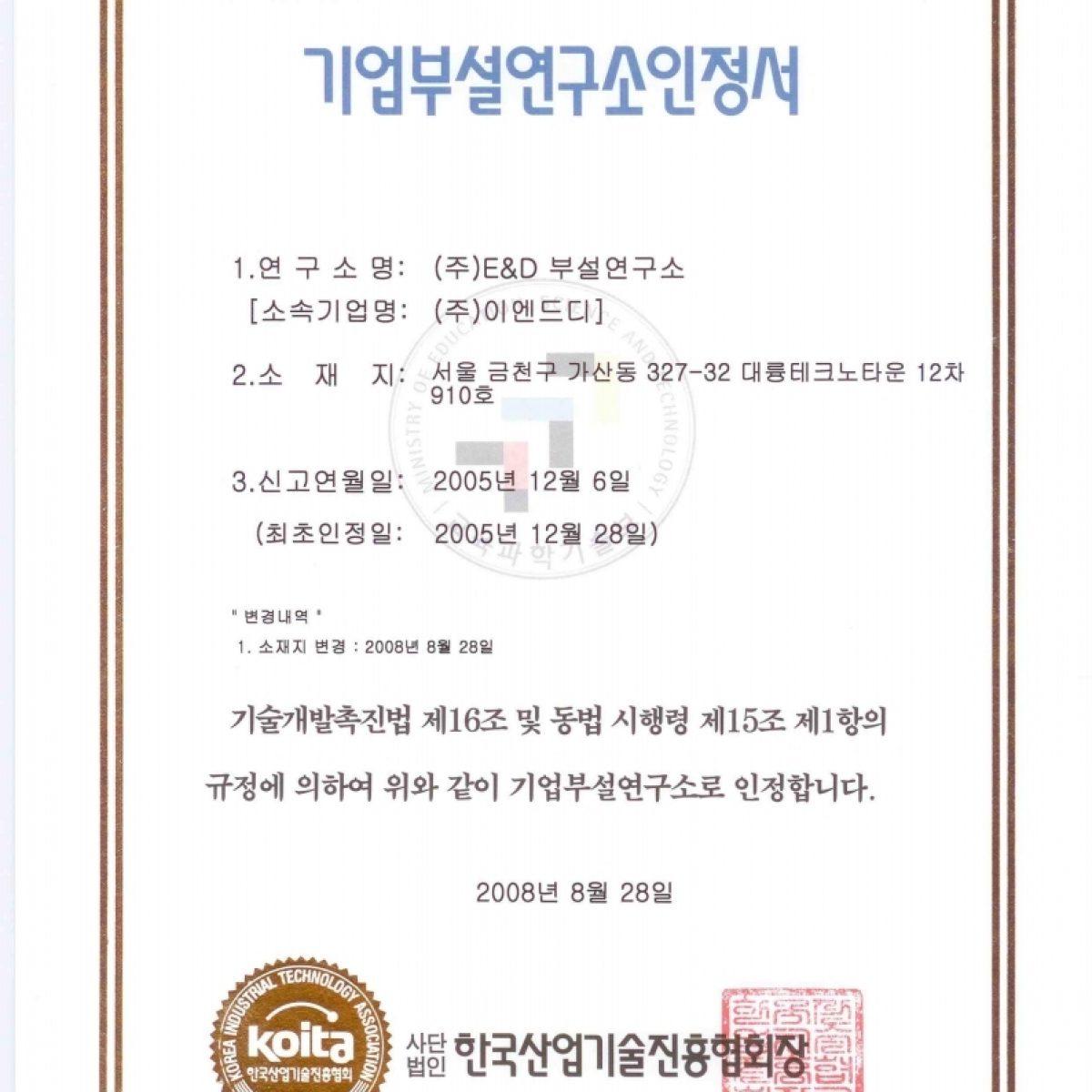 기업부설연구소 인정서_서울.pdf_page_1