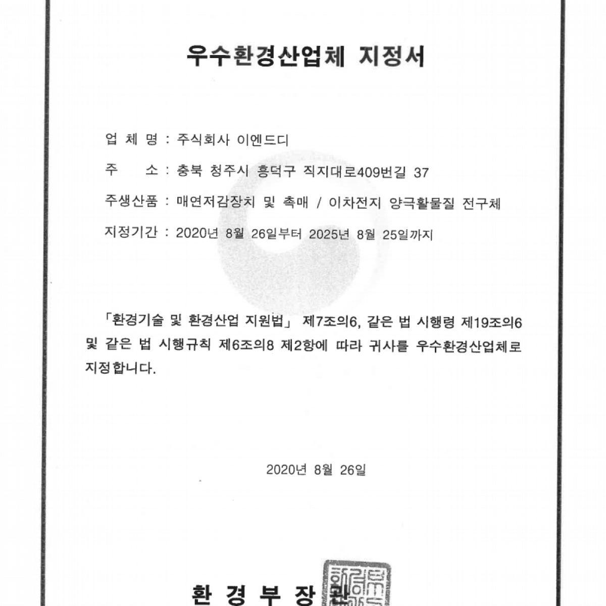 우수환경산업체 지정서 2020.08.26 환경부 (한,영).pdf_page_1
