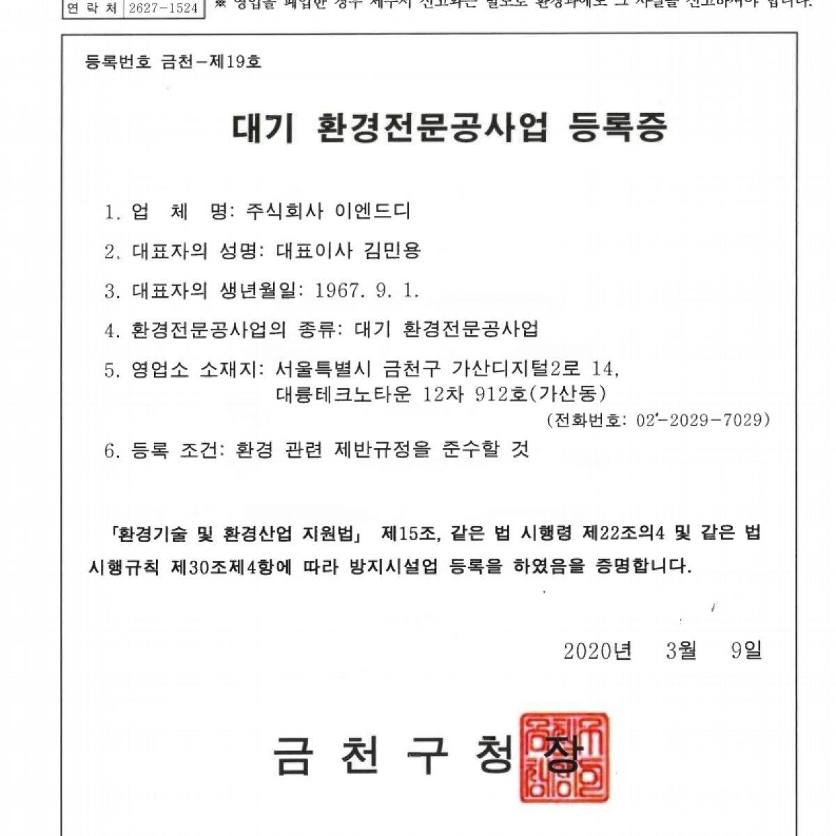 대기 환경전문공사업 등록증_20200309.pdf_page_1