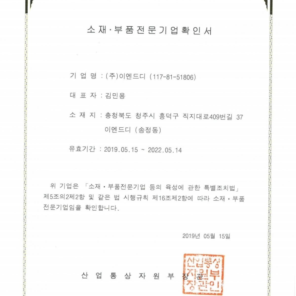 소재.부품전문기업확인서 (2022.05.14).pdf_page_1